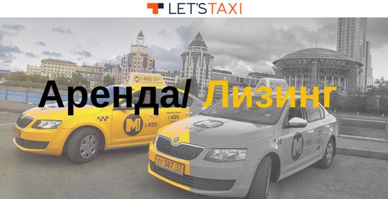 Аренда или лизинг такси