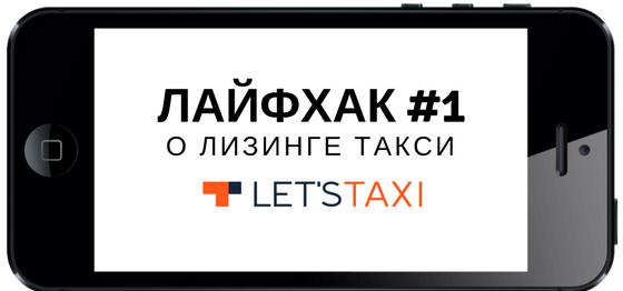лизинг такси лайфхак