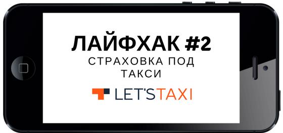 лайфхак страховка такси