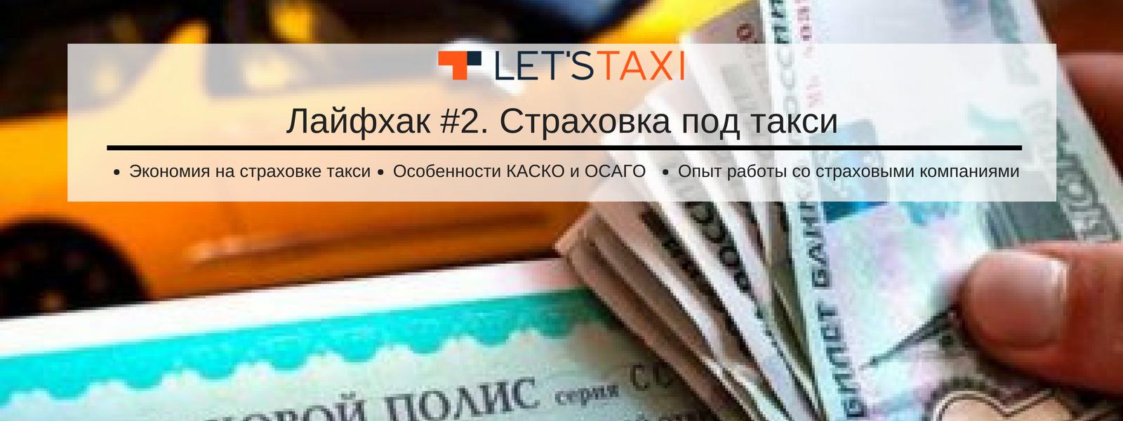 Страховка под такси выбор