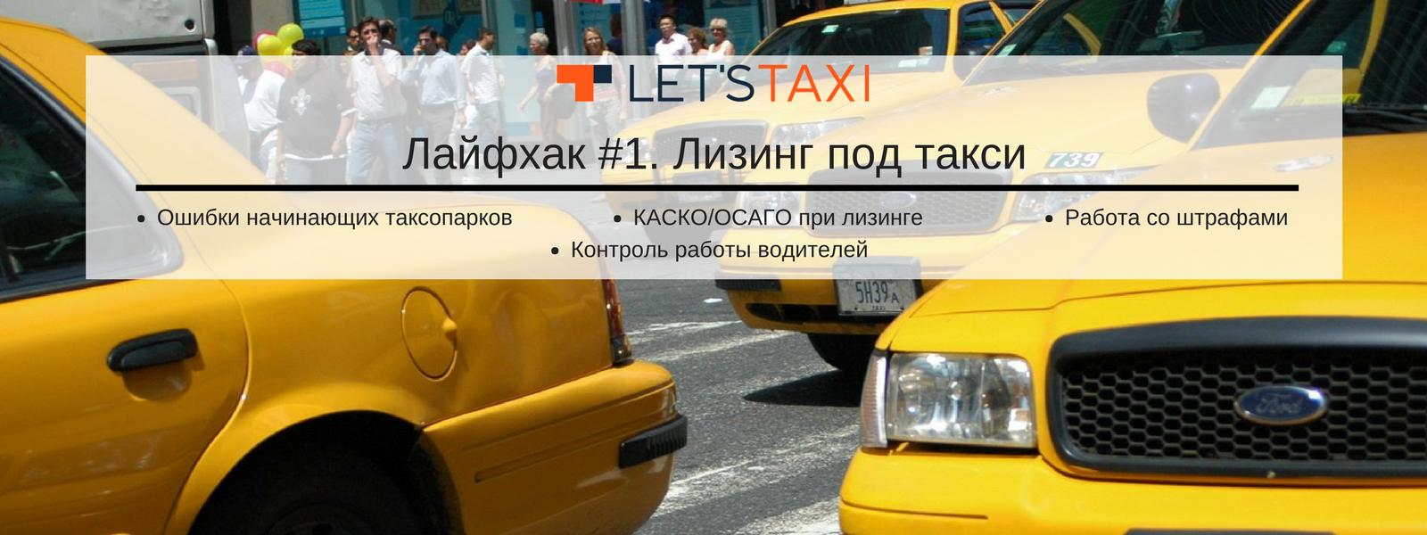 Особенности лизинга под такси