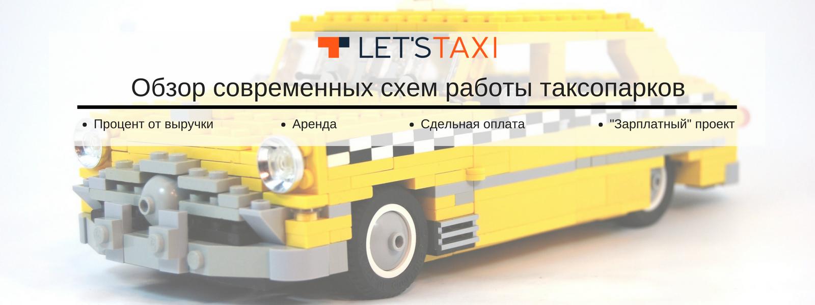 Схемы работы таксопарков