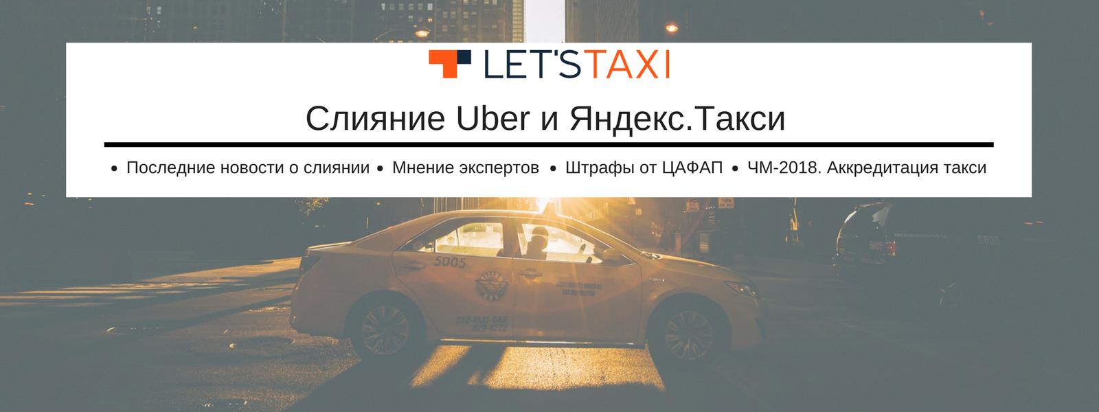 Слияние Uber и Яндекс