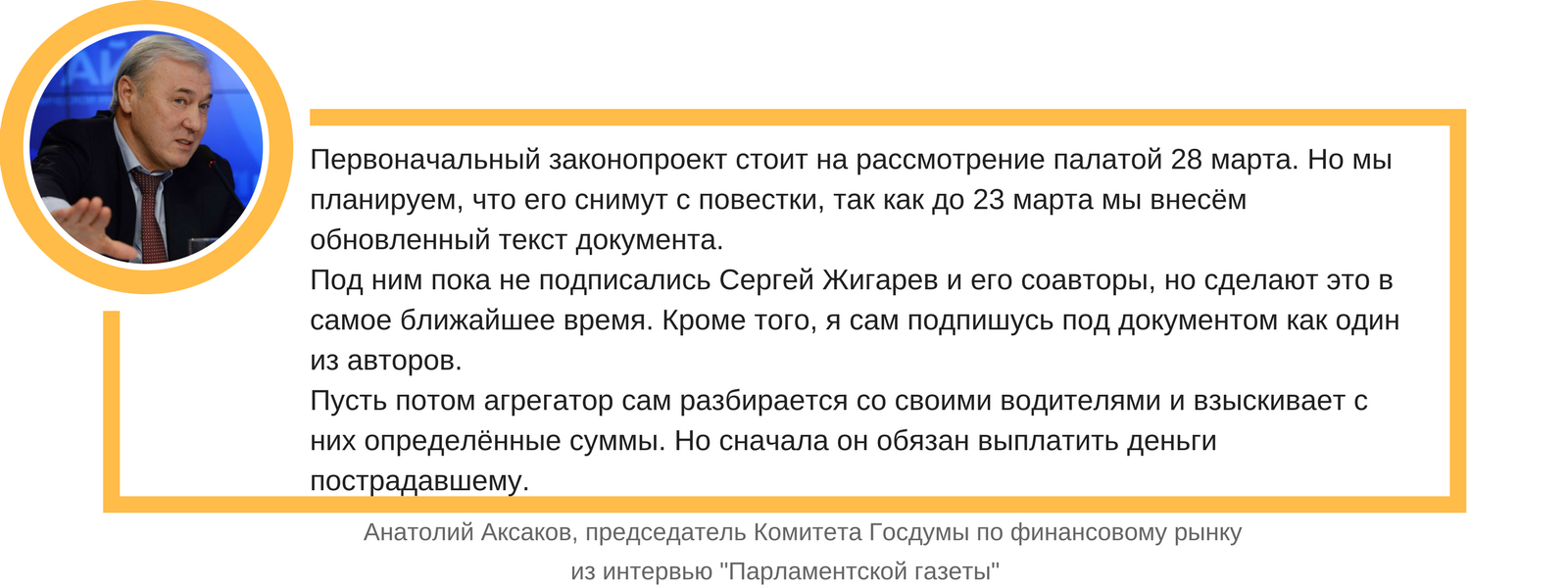 Аксаков о законе такси