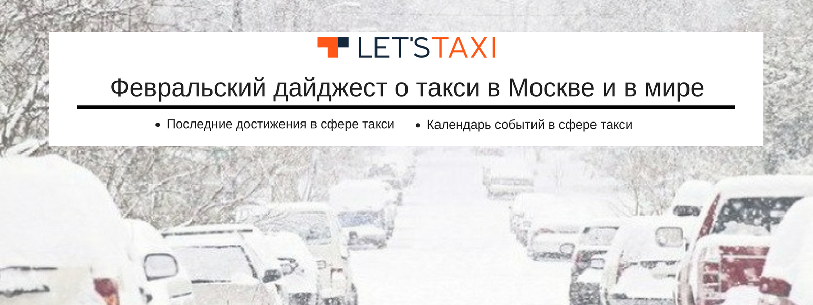 Февральский дайджест Let`s taxi
