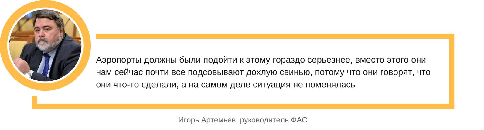 Артемьев ФАС про такси