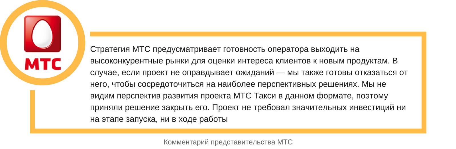 МТС комментирует провал своего проекта
