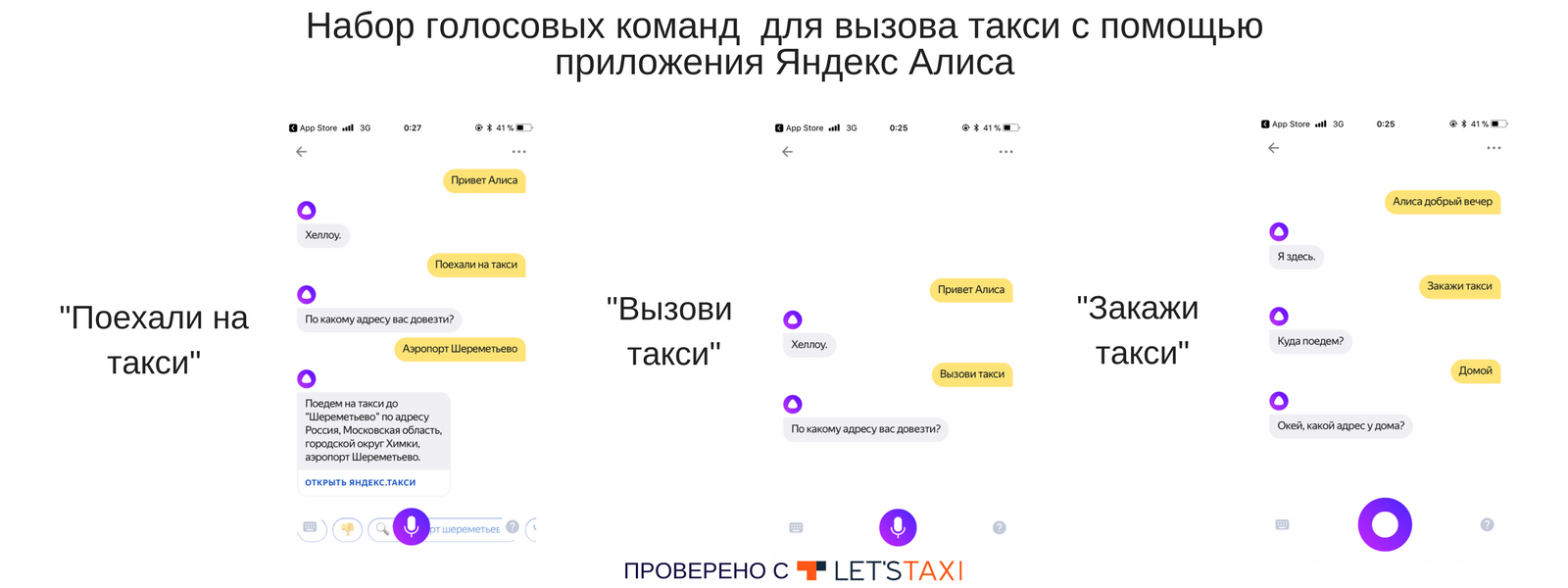 Яндекс Алиса вызывает такси