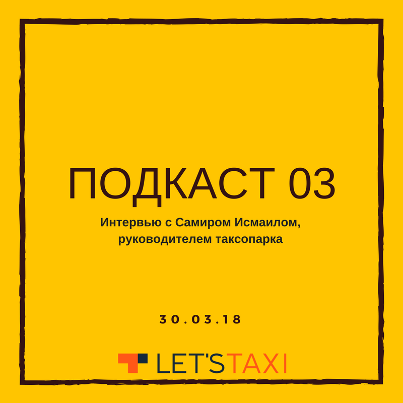 Подкаст Let`s taxi Самир Исмаил