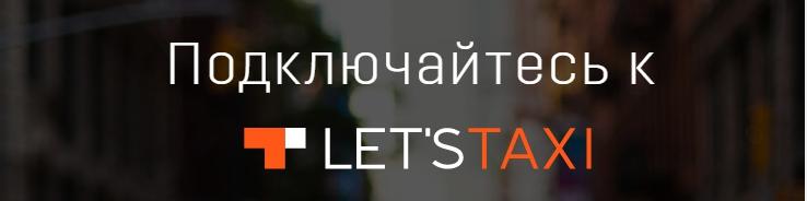 Let`s taxi подключение