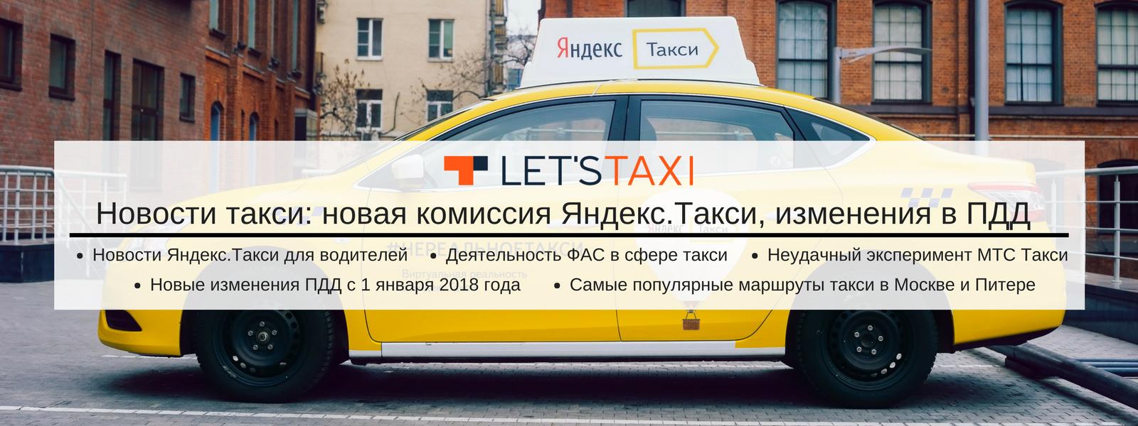 Новости такси от Let`s taxi