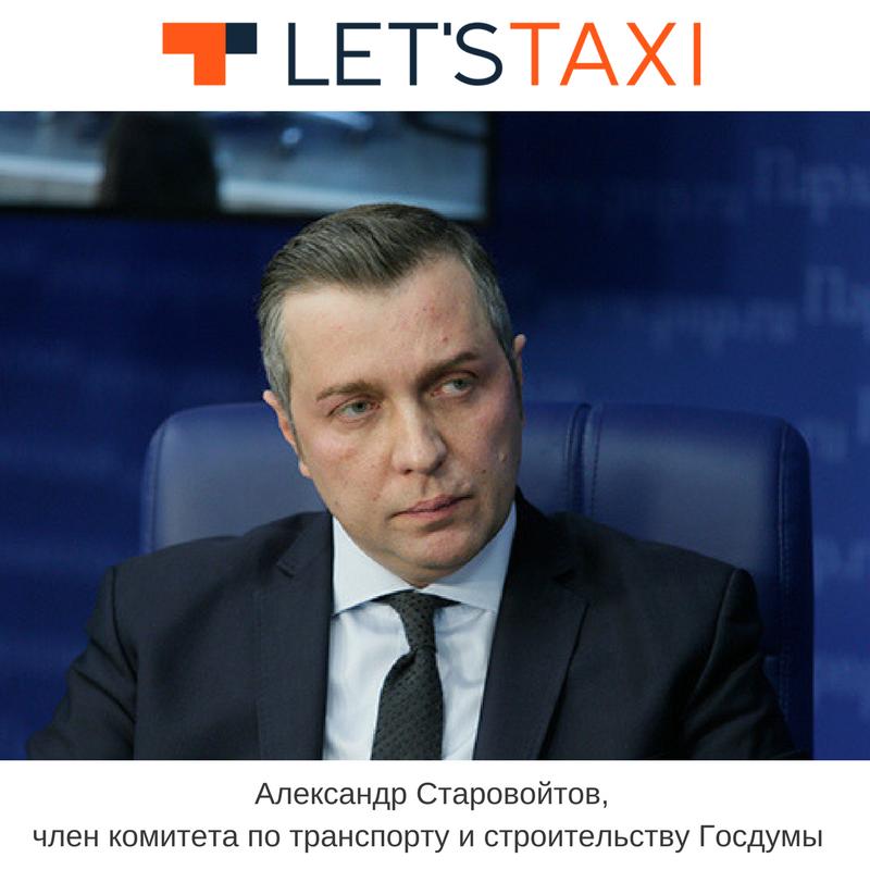 Александр Старовойтов депутат Госдумы