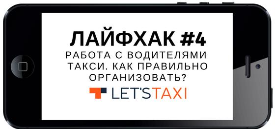 Лайфхак 4 let`staxi водители такси