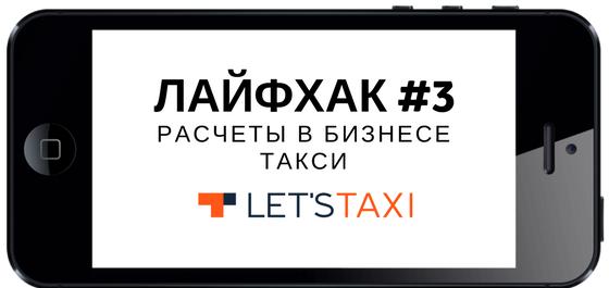 лайфхак расчеты бизнес такси