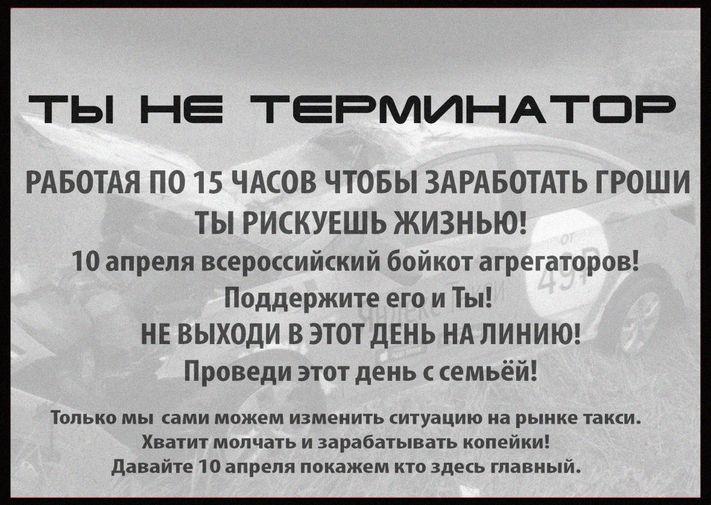 бойкот таксистов 10 апреля
