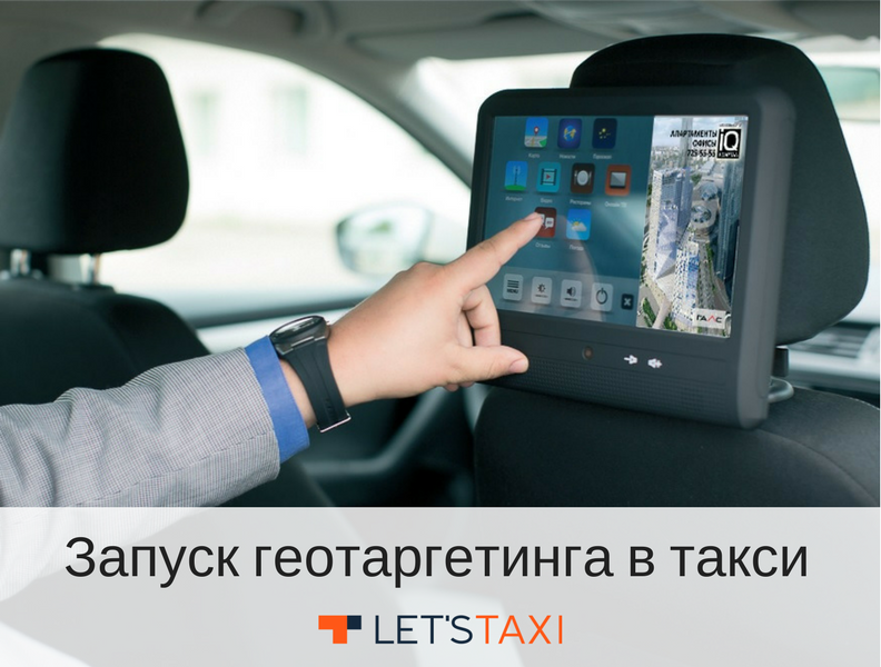Геотаргетинг в американском такси