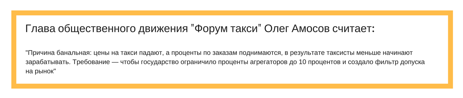 Олег Амосов Форум такси