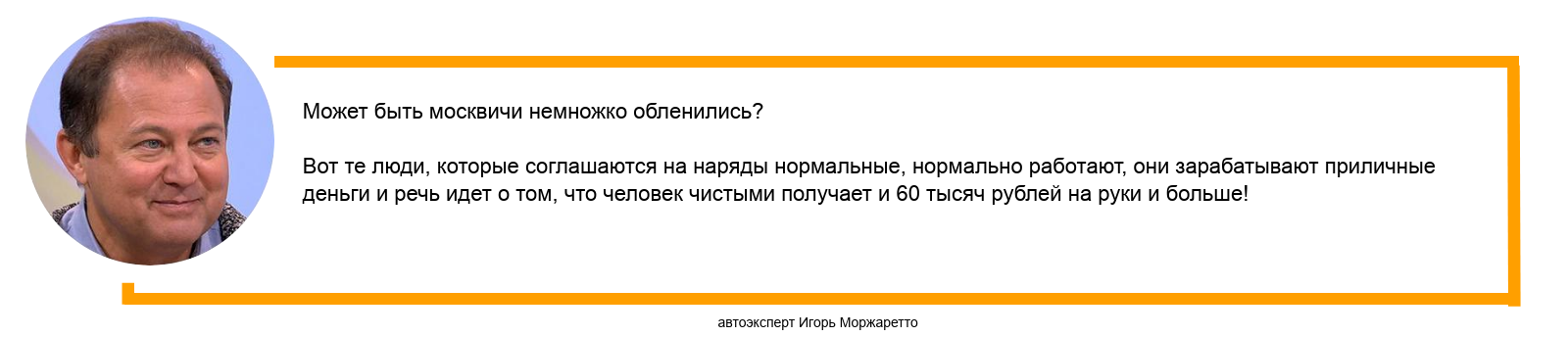 Игорь Маржетто про такси