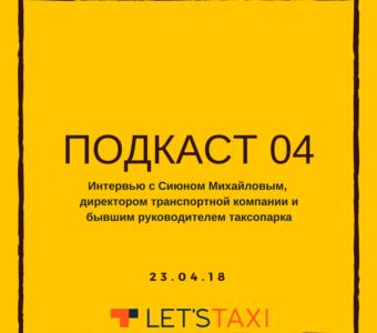Подкаст 04. Интервью с Сиюном Михайловым