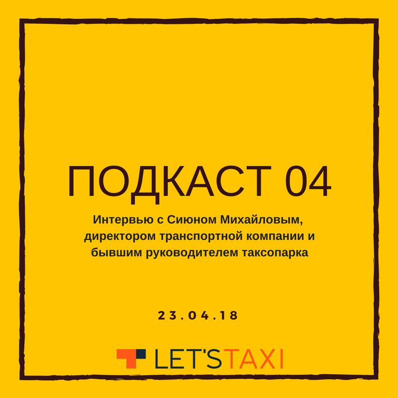 Сиюн Михайлов - таксопарк