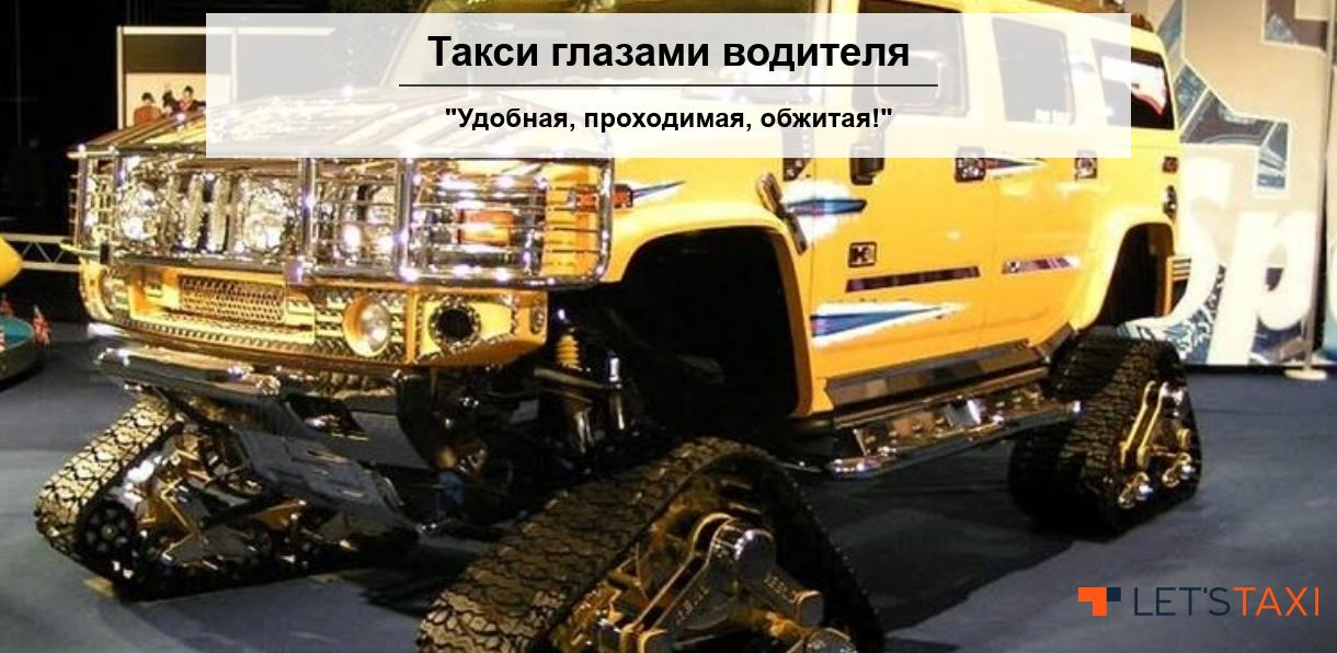 авто в такси для водителя
