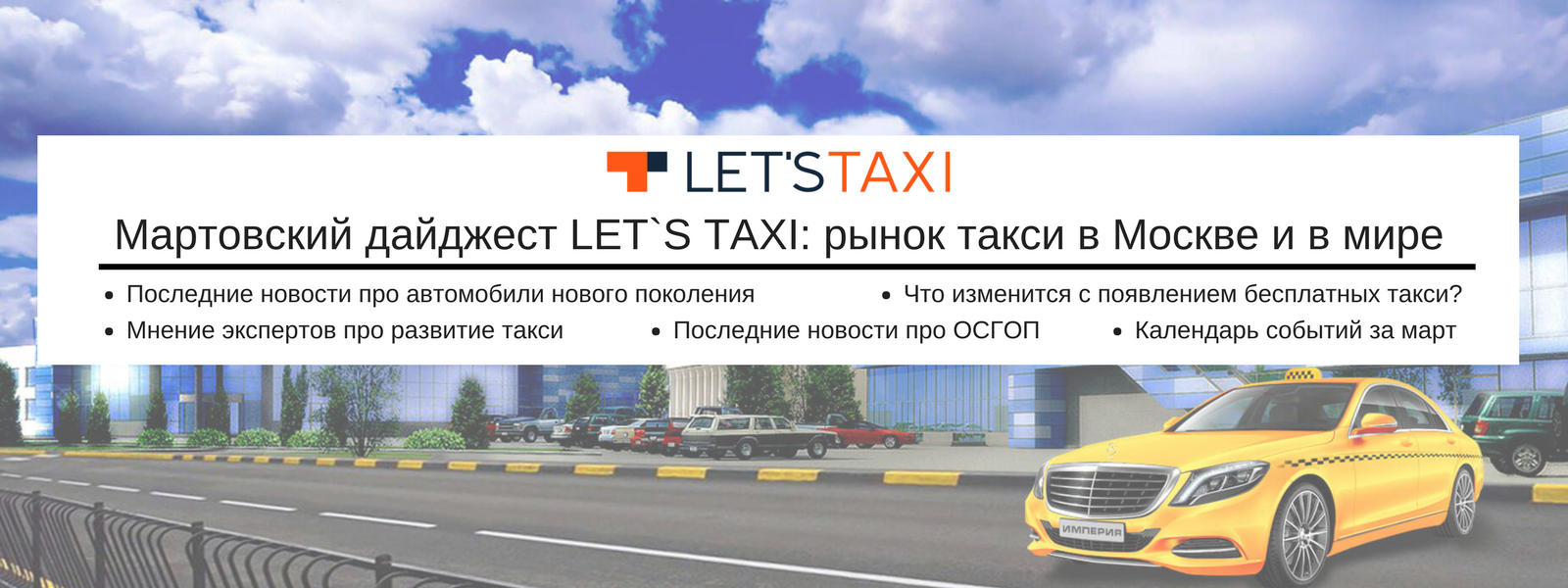 Let`s taxi про рынок такси