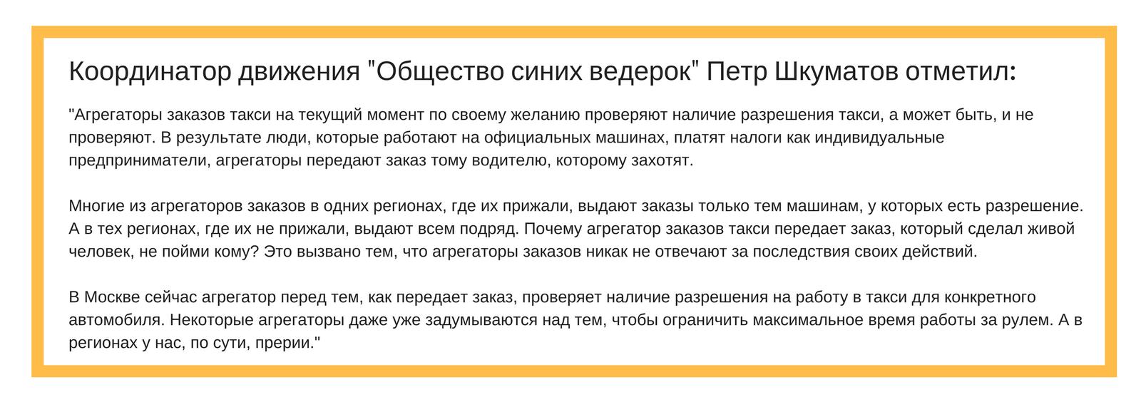 Петр Шкуматов общество синих ведерок