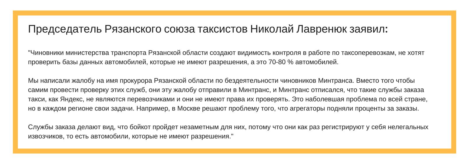 Николай Лавренюк Союз таксистов