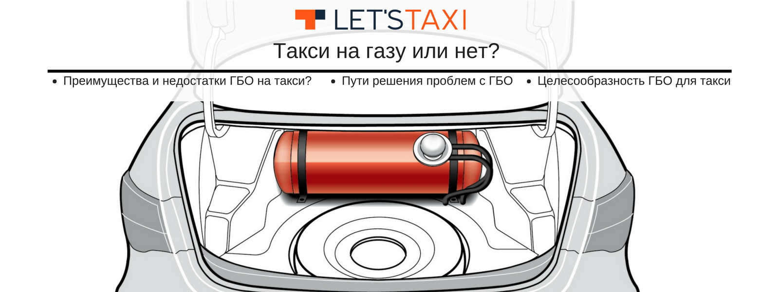 такси на газу или бензине