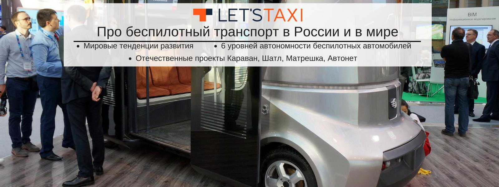 беспилотный транспорт РФ