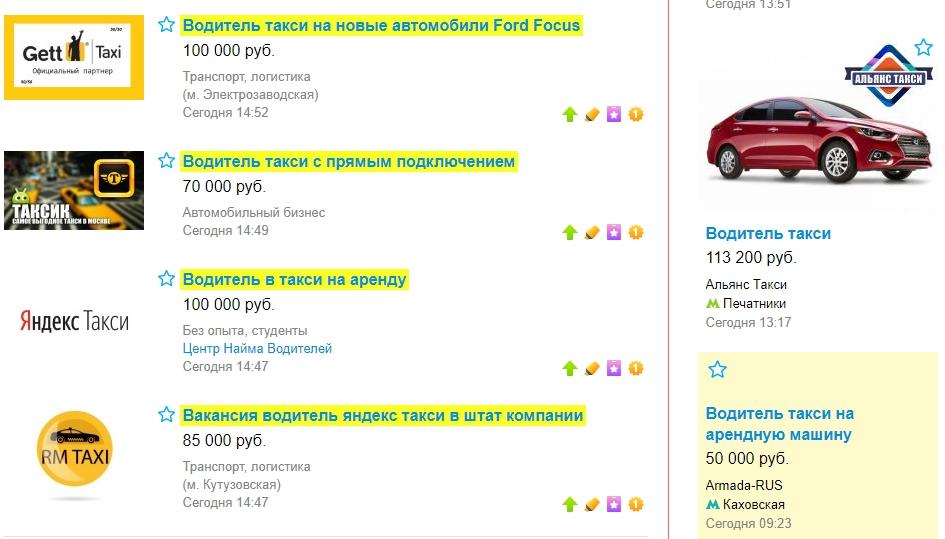 Вакансии такси москва