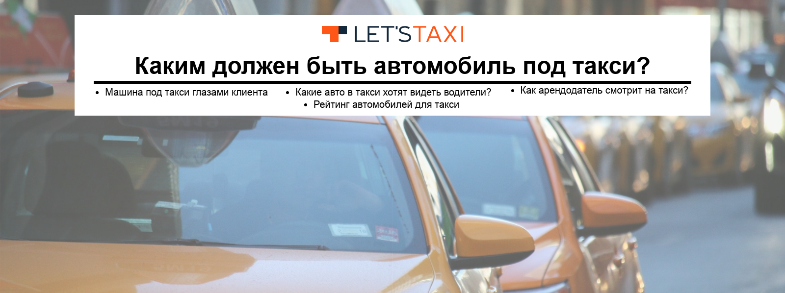 рейтинг автомобилей для такси