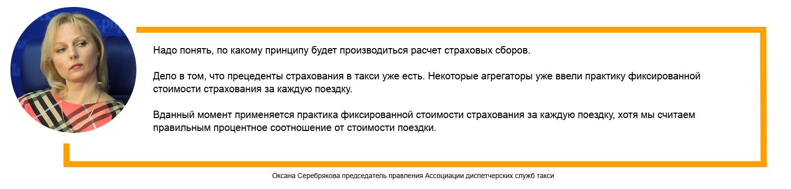 Серебрякова про закон о такси
