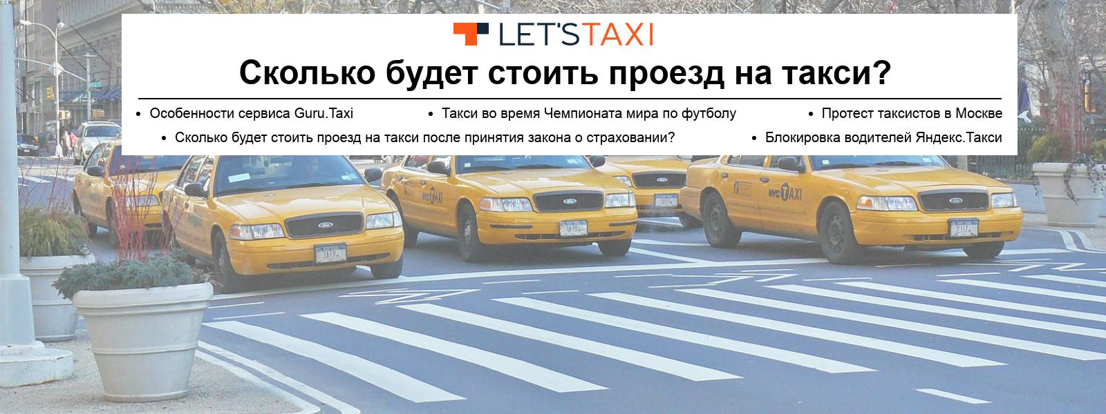 Стоимость проезда в такси