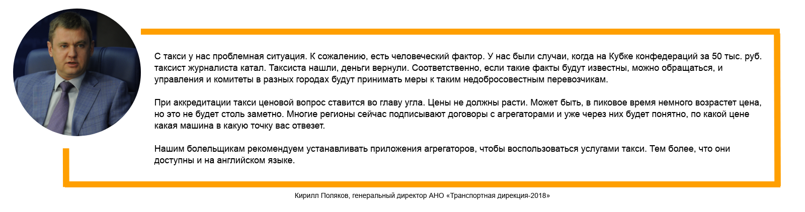 Кирилл Поляков про такси