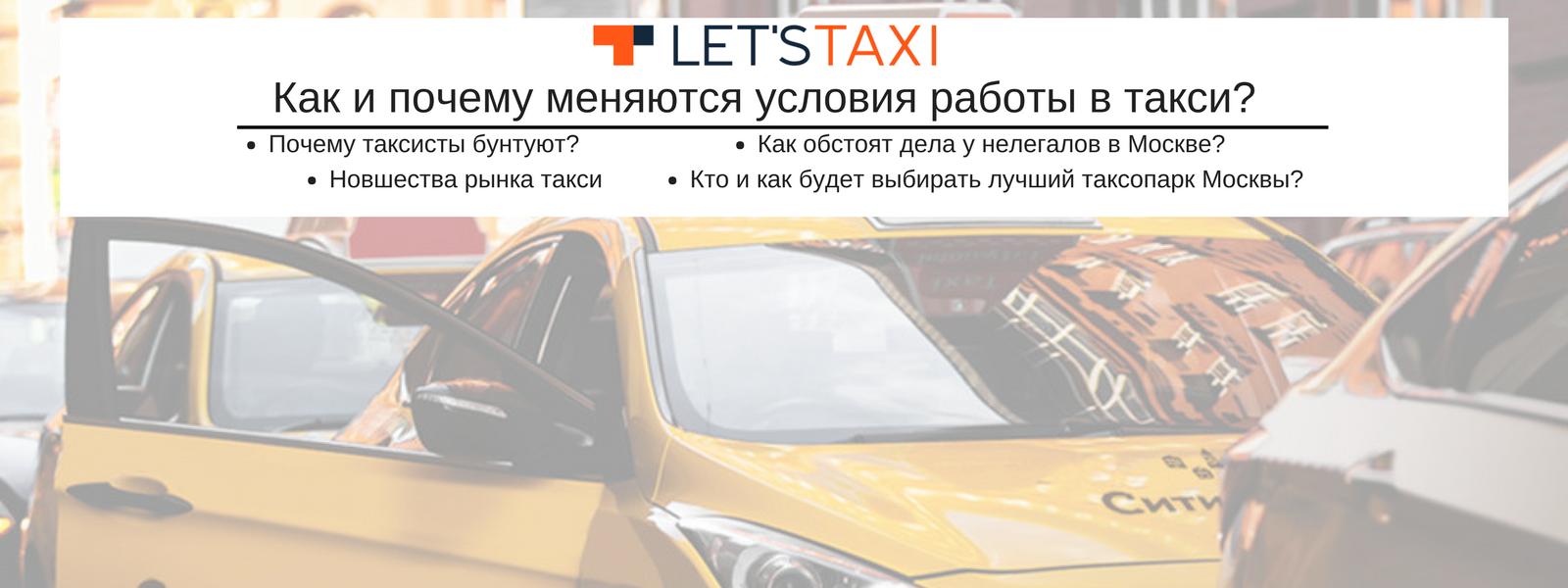 Условия работы в такси