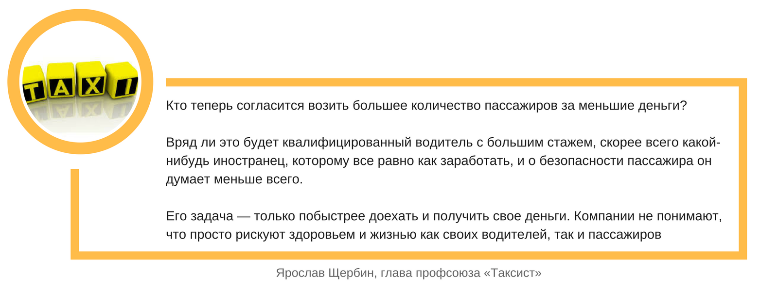 Ярослав Щербин про такси