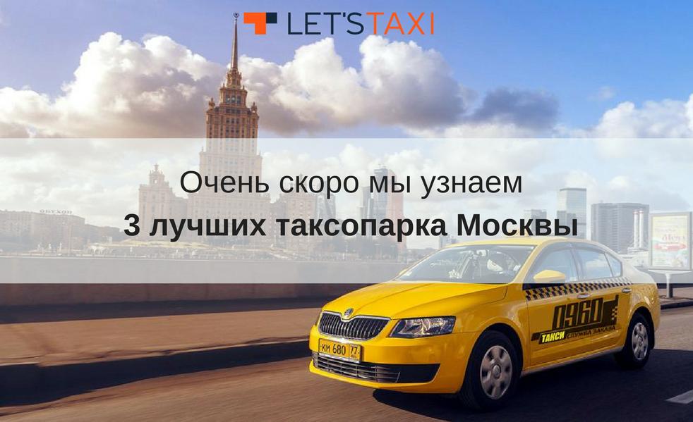 выбор лучшего таксопарка