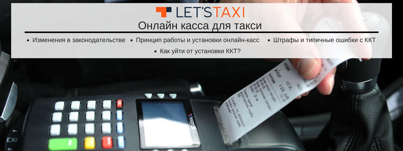 Установка онлайн касс в такси