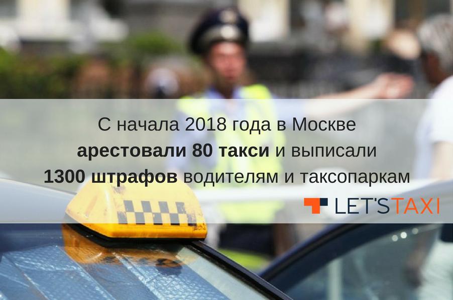 штрафы водителям и таксопаркам