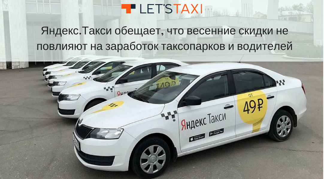 Скидки в Яндекс.Такси