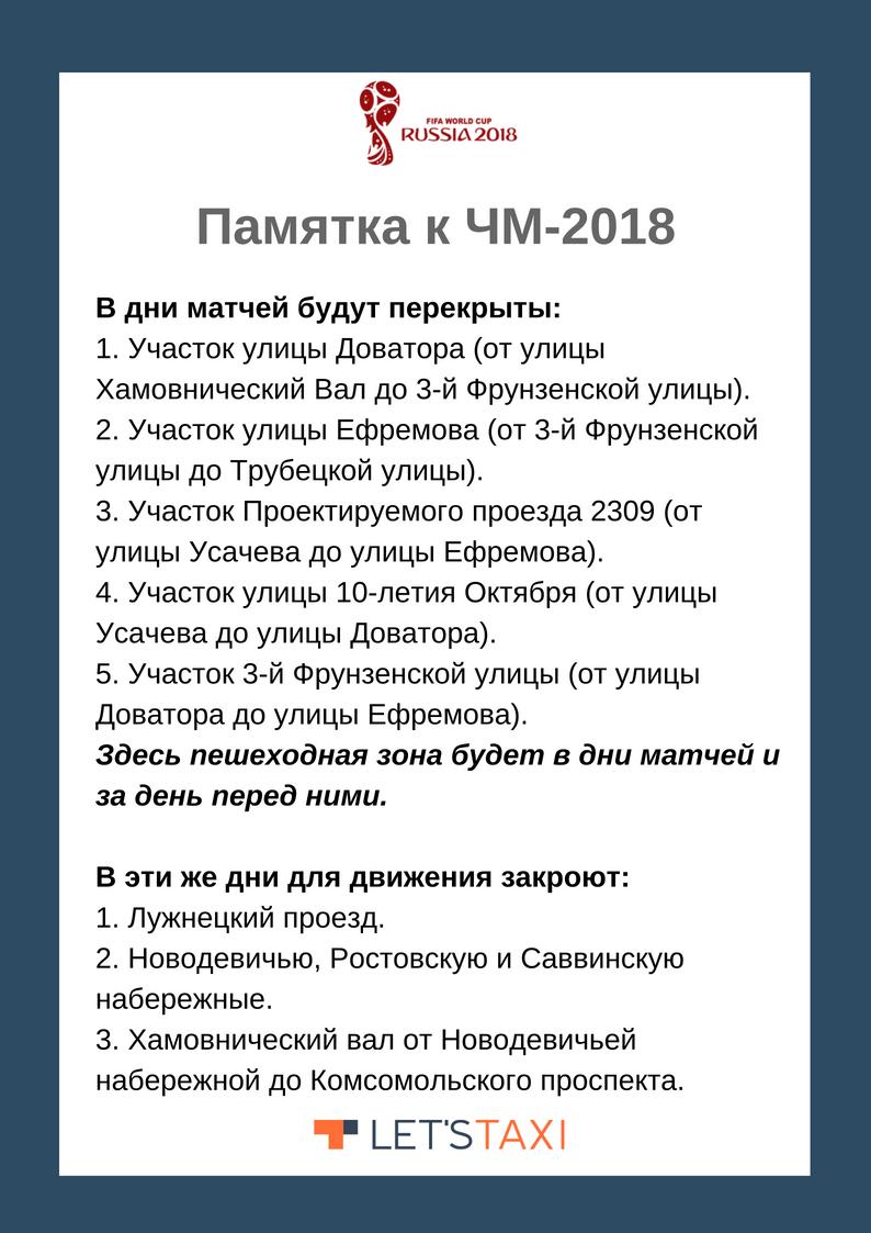 Памятка к ЧМ-2018