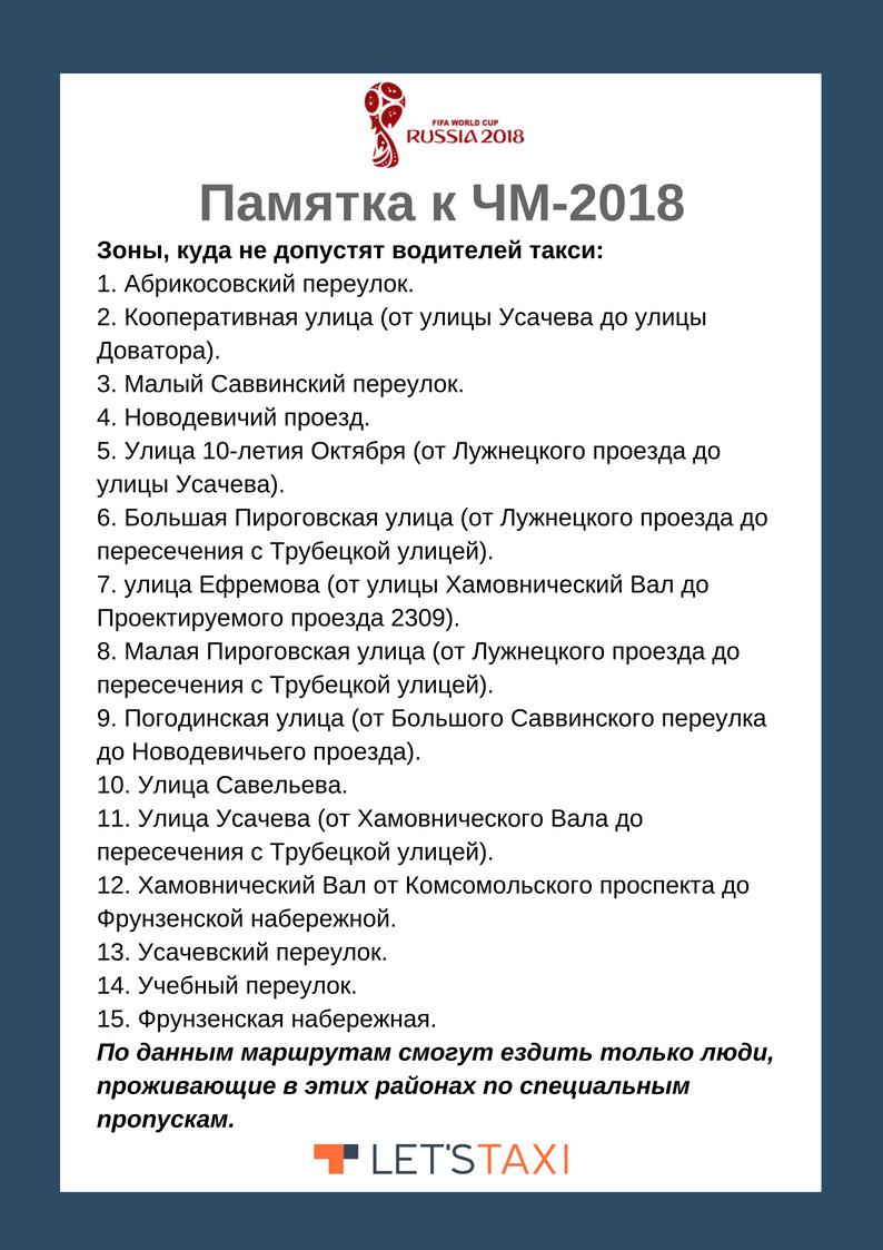 Памятка о движении авто к ЧМ-2018