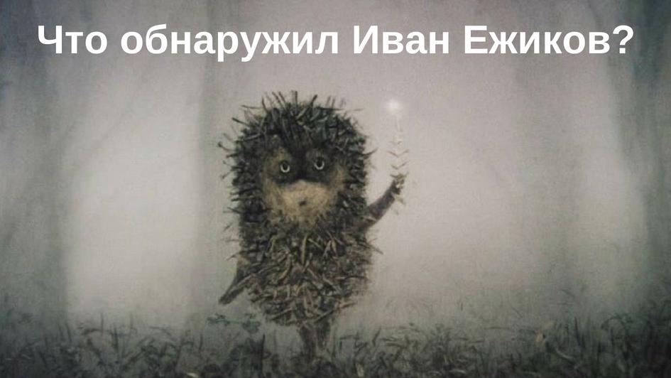 В деле разбирается Ежиков Иван