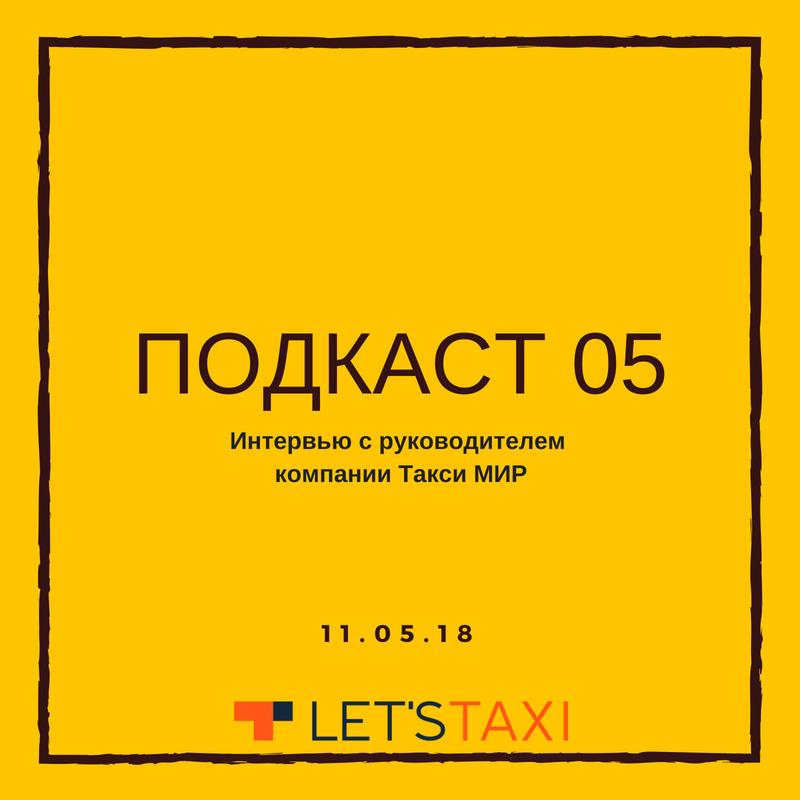 Интервью с руководителем Такси МИР