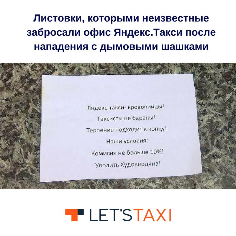 Чего требуют водители от Яндекс
