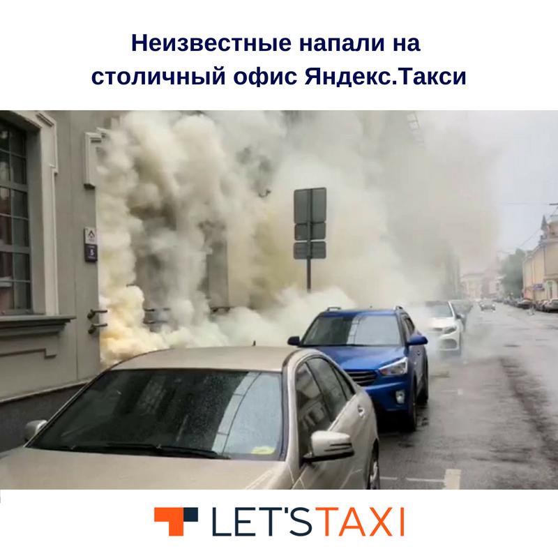 нападение на Яндекс