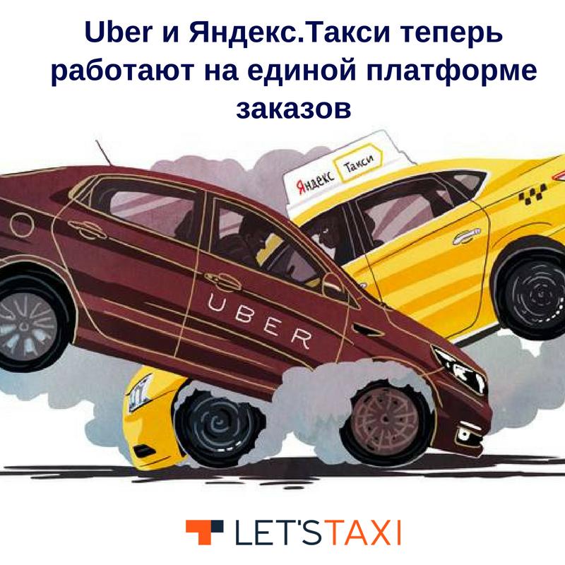 Единая платформа яндекс.Такси