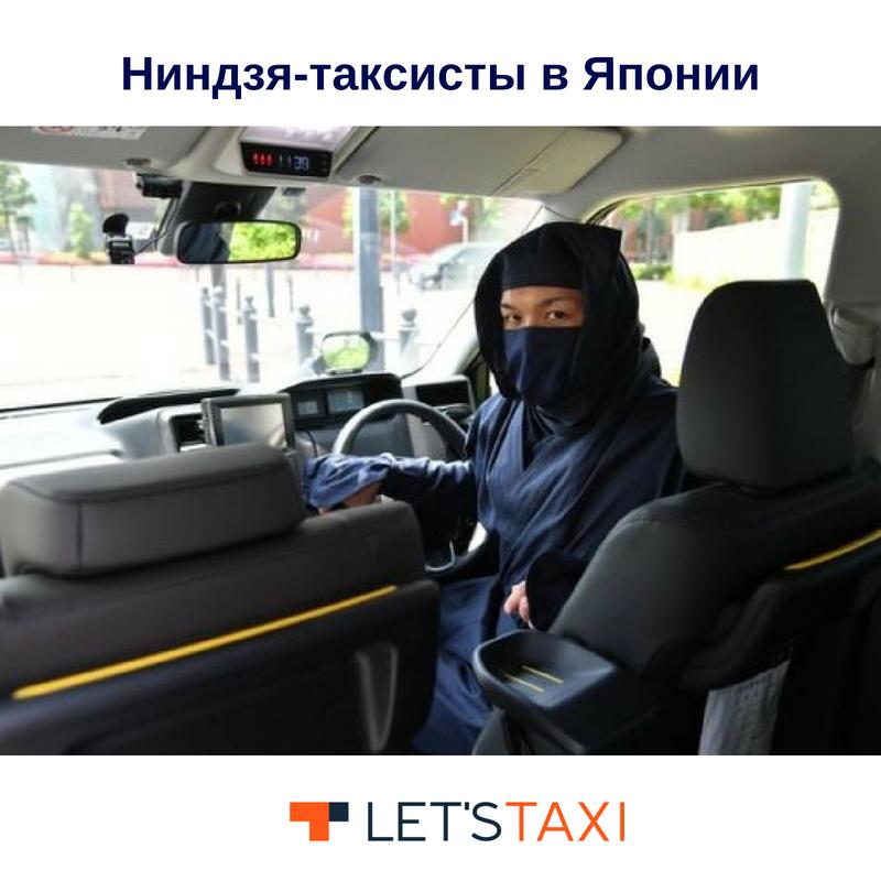 Ниндзя в такси