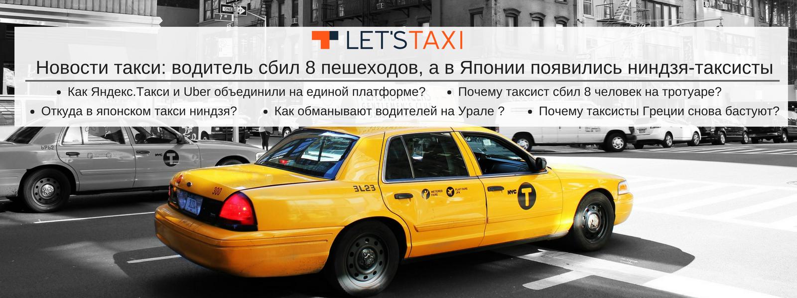 ДТП в Москве с таксистом